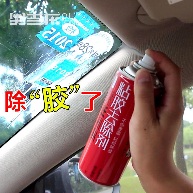 除胶剂汽车去胶不干胶清除家用粘胶强力去除柏油清洗残黏胶印神器
