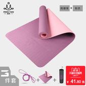 峰燕tpe瑜伽垫加厚加宽加长女初学者瑜珈健身垫男三件套无味防滑