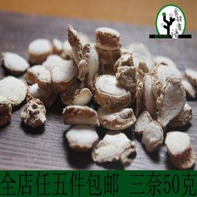 香料大全 山奈 厨房调味品 调料川菜佐料沙姜砂姜大料三奈 50克