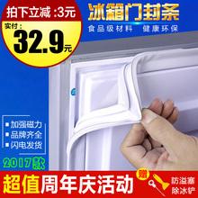 厂家直销家用冰箱配件密封条门封条磁性封条胶条胶圈品牌齐全定制