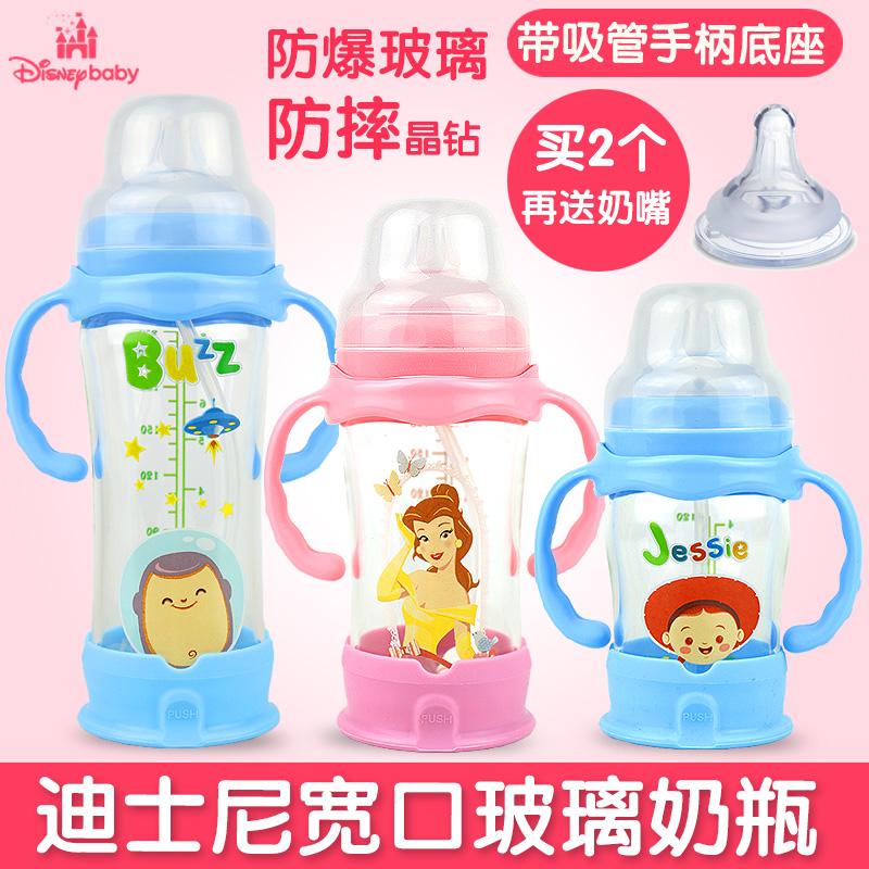 迪士尼宝宝玻璃奶瓶防摔宽口径婴儿带吸管手柄新生儿初生儿奶瓶