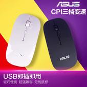 华硕无线鼠标 包邮超薄静音省电USB接收器原装笔记本台式游戏办公