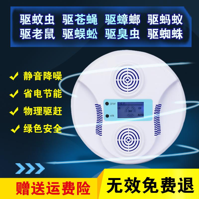 超声波电子蚊子灭蚊器家用驱蚊驱苍蝇器电蚊香片驱虫