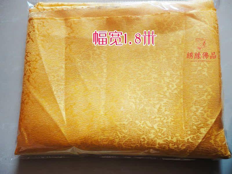 黄金布 织锦布 佛教用品 佛堂装饰 金色绸布 台布 特价印花黄绸布
