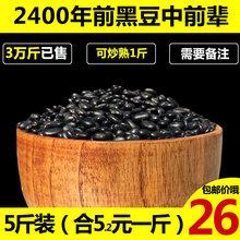 包邮 新黑豆2500g农家自产黄芯小黑豆种子即食备孕非绿心可醋泡5斤