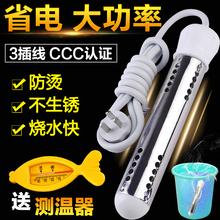 热得快烧水棒自动断电烧水器电热棒烧水洗澡电热管安全家用热的快