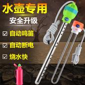 【水壶专用】暖水瓶热的快水壶自动断电家用安全电热管烧水棒宿舍