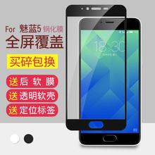 魅蓝5钢化膜魅族5全屏覆盖魅族M611A手机贴膜无白边彩膜防爆前后
