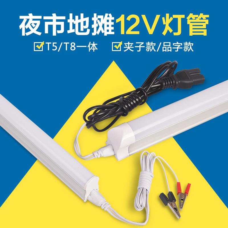 夜市地摊灯 12v电瓶蓄电池电动车充电T5T824v48v超亮led低压灯管