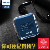 飞利浦MP3音乐播放器SA2208运动学生HIFI无损音乐迷你随身听有屏