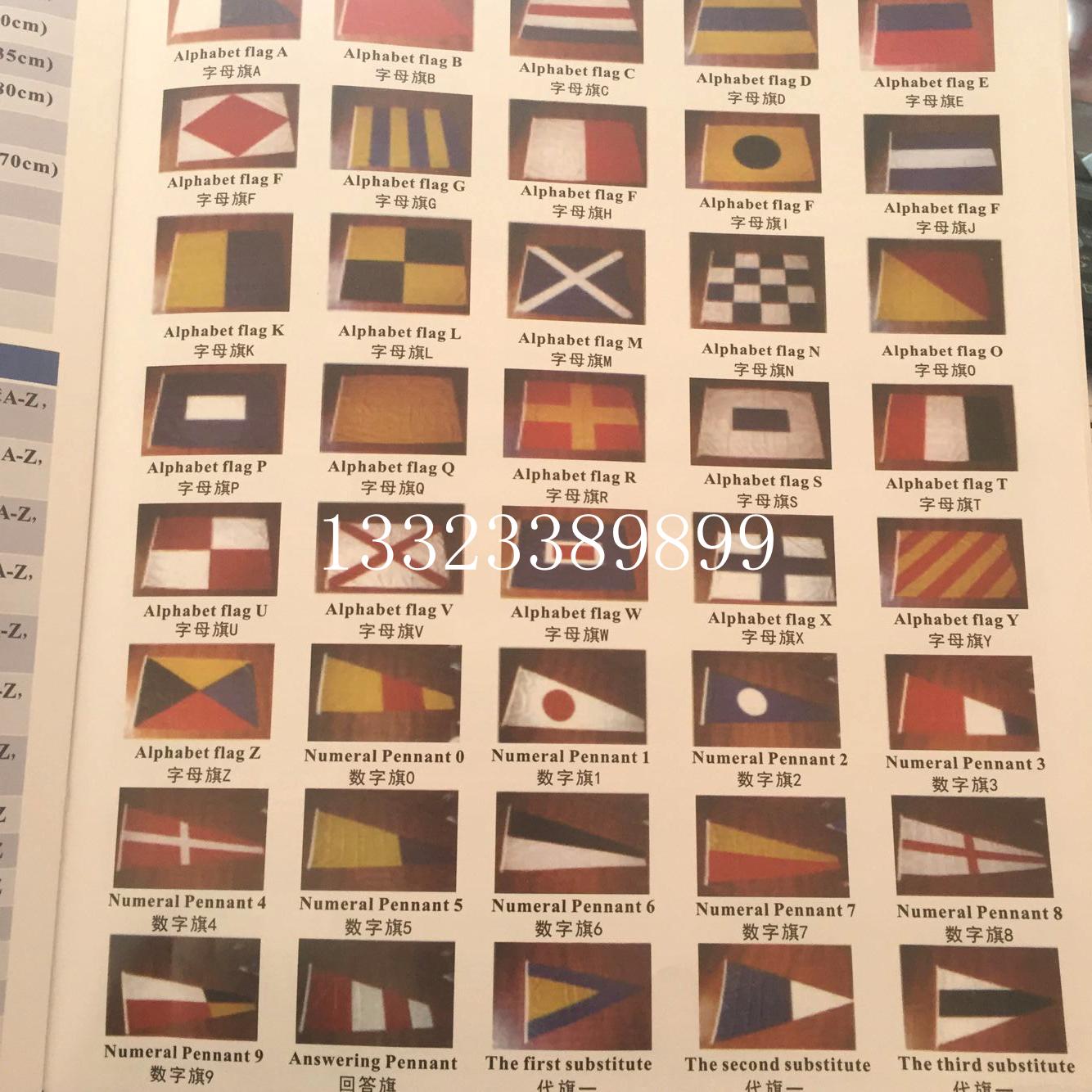 船用航海4号国际通语信号旗 40面/套手旗 40X50字母旗 4#讯号旗等