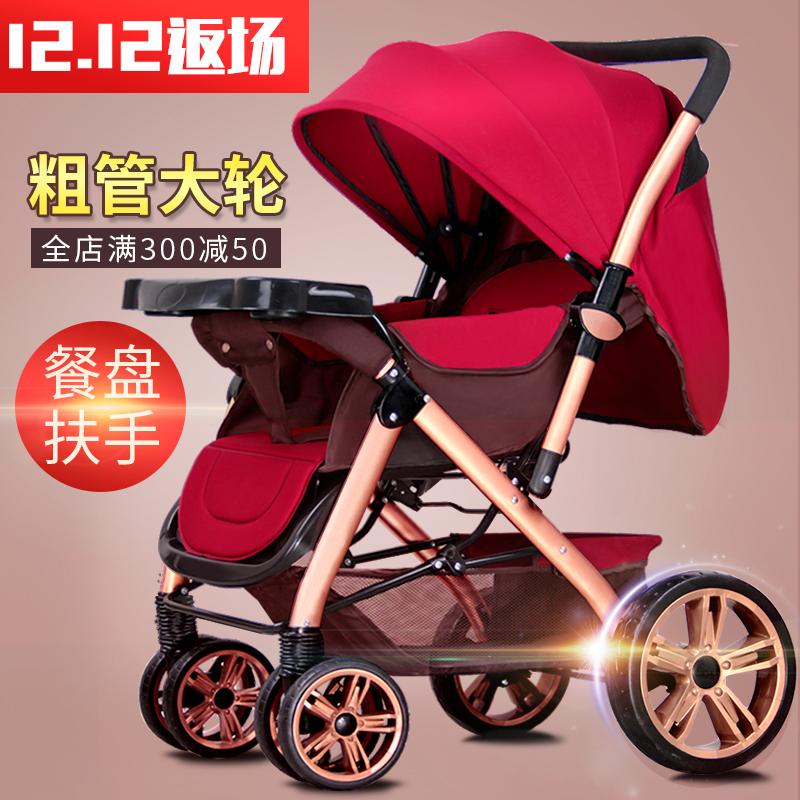 婴儿推车可坐可躺轻便携折叠0-3岁四轮避震双向宝宝bb儿童手推车