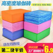 eva瑜伽砖头泡沫枕垫舞蹈辅助练功特价 高密度正品 第二块半价