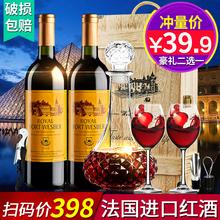法国波尔多进口红酒2支装 威狮堡进口干红葡萄酒两瓶礼盒装