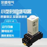 时间继电器H3Y 4通电延时继电器小型定时器12V24V220V时间可调