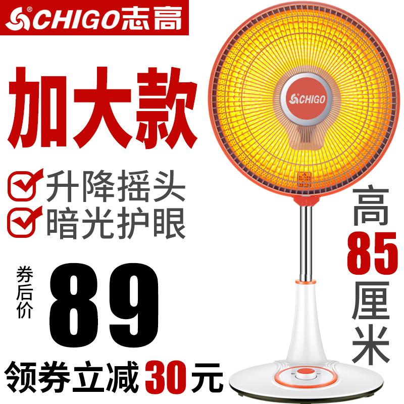 志高小太阳取暖器家用电暖气立式大号电暖器省电节能台式电热扇