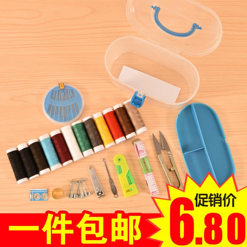 包邮家用针线盒套装便携针线包缝衣十字绣手缝线DIY工具针线组合