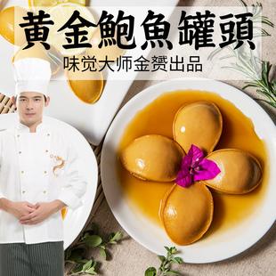 精品黑罐黄金鲍鱼罐头即食鲍鱼海鲜熟食海产品鲍鱼汁一罐140g