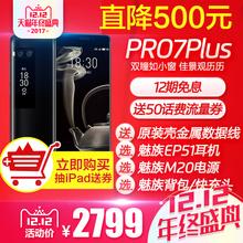 魅族PRO7Plus手机pro7plus128GMeizu直降50012期免息送礼
