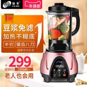 天天特价福菱 FL2659料理机家用多功能全自动豆浆养生加热破壁机