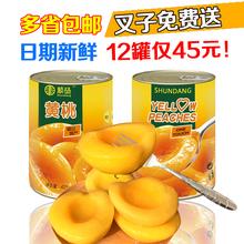 包邮 顺砀牌对开糖水黄桃罐头砀山特产新鲜水果出口425克12罐多省