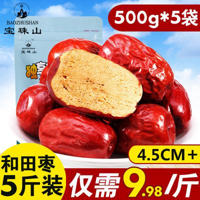 【宝珠山 新疆和田大枣5斤装】红枣子2500g 一等可夹核桃仁吃新货