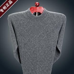 羊绒衫男圆领鄂尔多斯市产针织羊毛衫加厚中年套头毛衣纯色打底衫