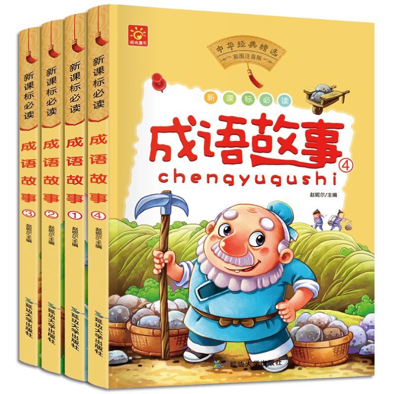 中华成语故事接龙注音版成语大全小学生睡前故小学生赏打图片