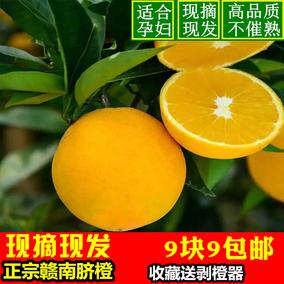 【亏本预售】正宗赣南脐橙 孕妇水果    新鲜手剥橙子 10斤装包邮