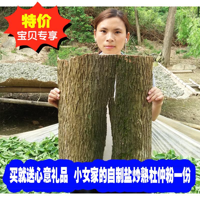 贵州中药材 野生老树杜仲皮 杜仲叶 杜仲粉丝绵泡酒500g现货包邮