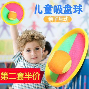 吸盘球 抛接球 儿童粘靶球粘粘球