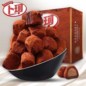 卜珂松露巧克力400g盒装零食生日礼物送女友圣诞手工喜糖零食包邮
