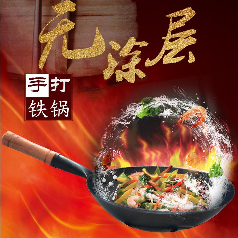 铁锅传统家用涂层炒勺烹饪锻打加厚不粘锅手工炒锅轻音