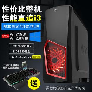 正昇七彩虹H110 G4560/GTX1050台式电脑DIY游戏主机 LOL CF