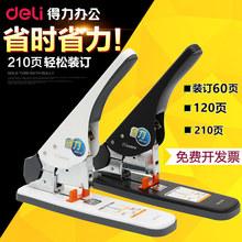 210页 120 办公订书器可订80 得力厚层重型订书机大号省力加厚大码