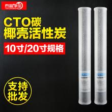碳棒活性炭 CTO滤芯 网炭 20寸烧结活性炭滤芯 净水器 压缩活性炭