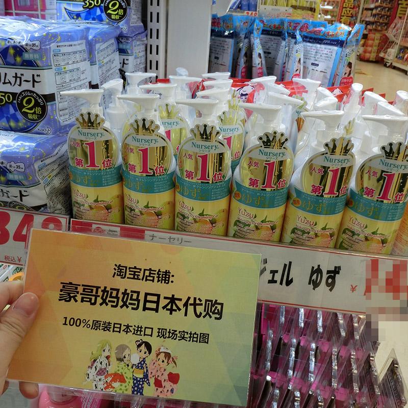 防伪日本Nursery脸部深层清洁啫喱柚子卸妆乳温和卸妆水膏液180g