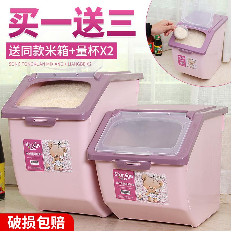 装米桶储米箱面粉防潮米缸密封厨房塑料防虫大米收纳