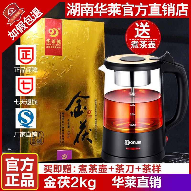 安化黑茶 官方正品 正宗华莱健黑茶 2010年2KG华莱健金茯 金花