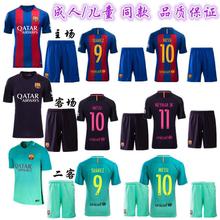 巴萨足球服16-17夏季巴塞罗那梅西内马尔短袖球衣套装儿童比赛服