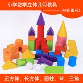 小学数学几何体教具立体模型正方长方体圆锥几何形状积木制教具