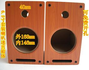 6 .5寸迷宫两分频 双音箱空箱体6.5寸汽车套装喇叭试音HIFI书架箱