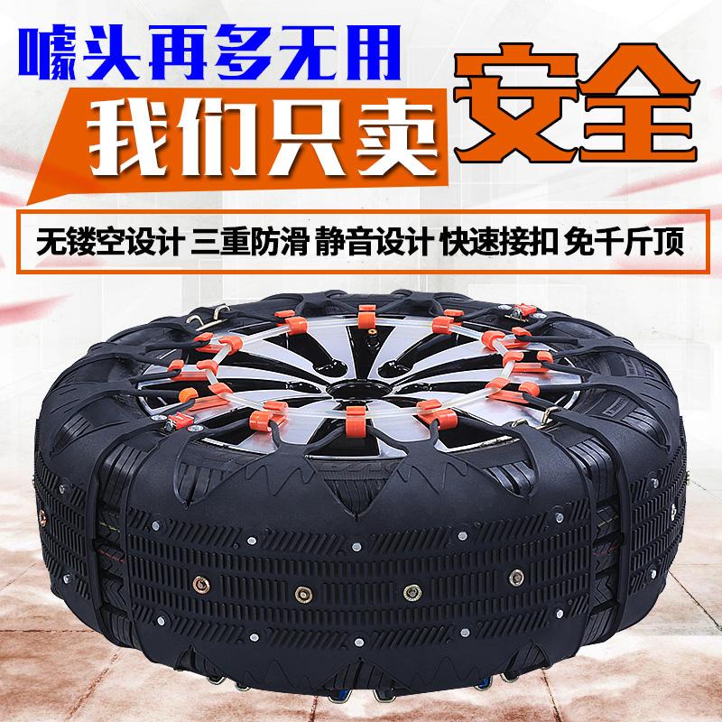 汽车轮胎防滑链越野车轿车面包货车雪地橡胶通用免千斤顶进藏装备