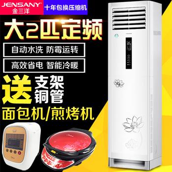 空调柜机大2匹 3P 5匹立式单冷暖