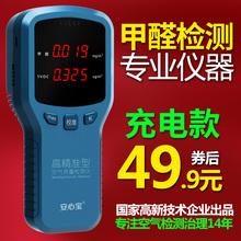 安心宝 甲醛检测仪家用 专业甲醛测试仪器 测甲醛