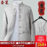 中老年人亚麻唐装长袖男春秋季套装中式盘扣棉麻汉服爸爸装居士服