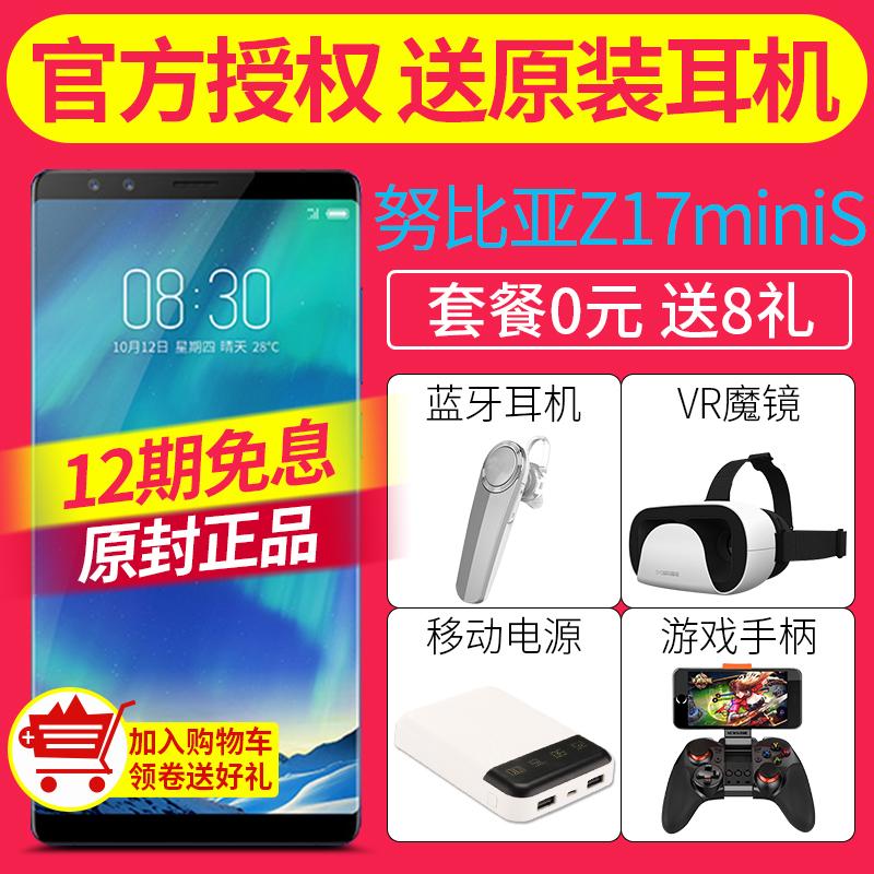 12期免息【套餐0元购】nubia/努比亚 Z17minis 全网通手机小牛8