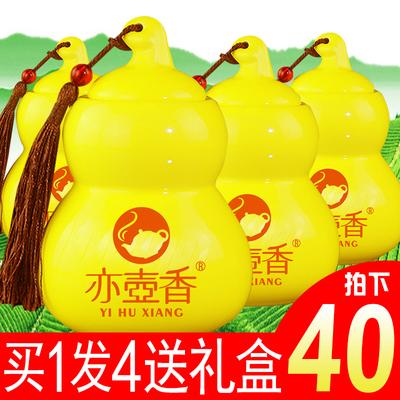 拍1发4小葫芦瓷罐浓香型铁观音礼盒装茶叶乌龙茶小罐装亦壶香