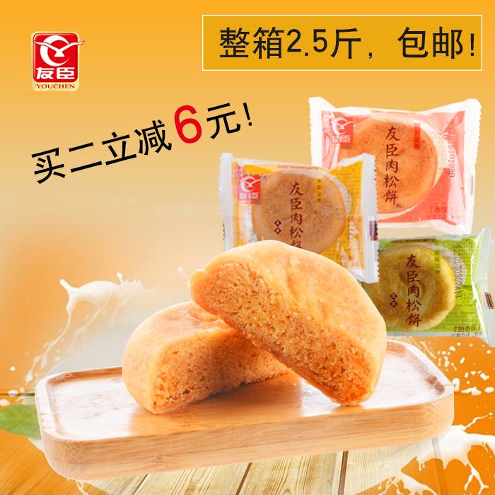 肉松糕點小吃正宗辣味傳統特產福建零食斤原味