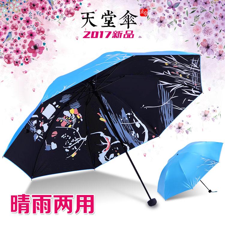天堂遮阳伞太阳伞晴雨伞加大防晒紫外线两用